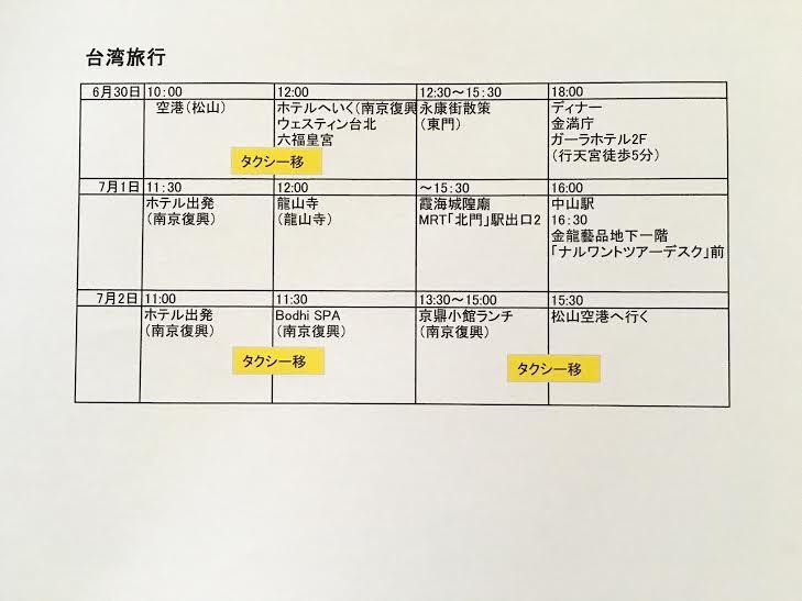還暦台湾旅行スケジュール2