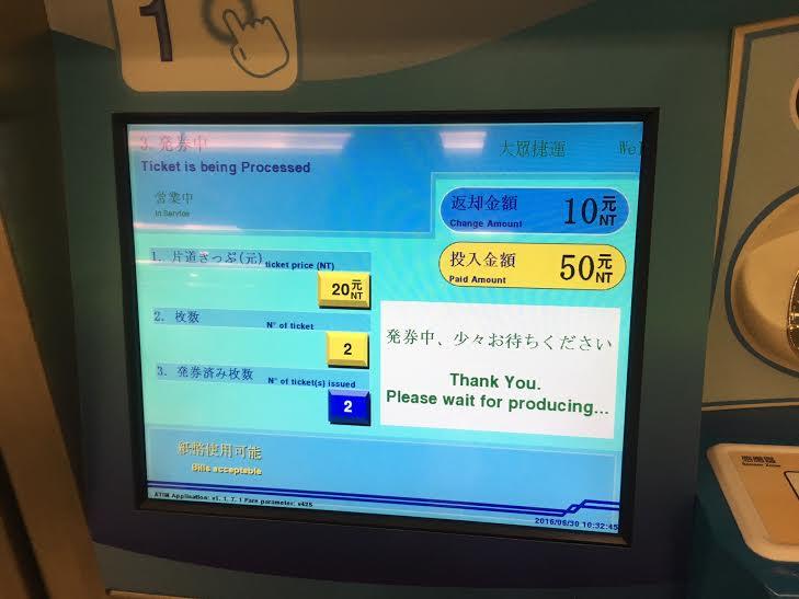 台湾の地下鉄2
