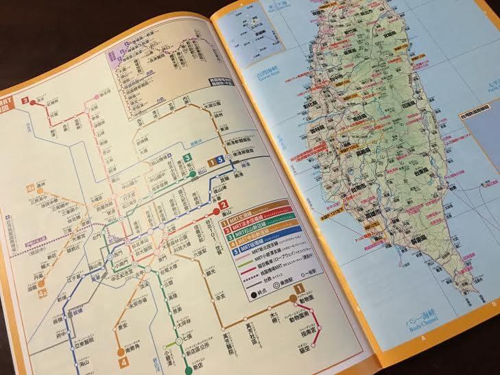 まっぷる台湾2